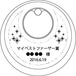 9041 瑠璃メダル