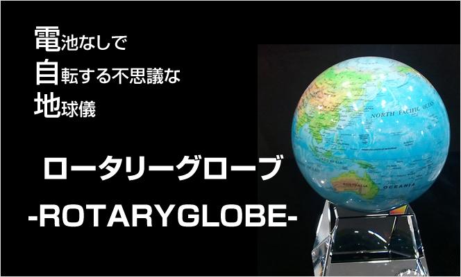 ロータリーグローブ (自転型地球儀)クリスタル台座