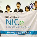 起業支援ネットワーク NICe様
