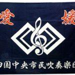 四国中央市民吹奏楽団様